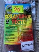 Воздушное тесто Karpov Клубника